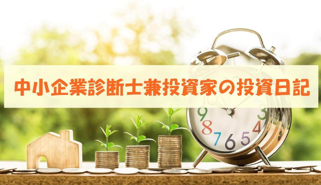 中小企業診断士兼投資家の投資日記
