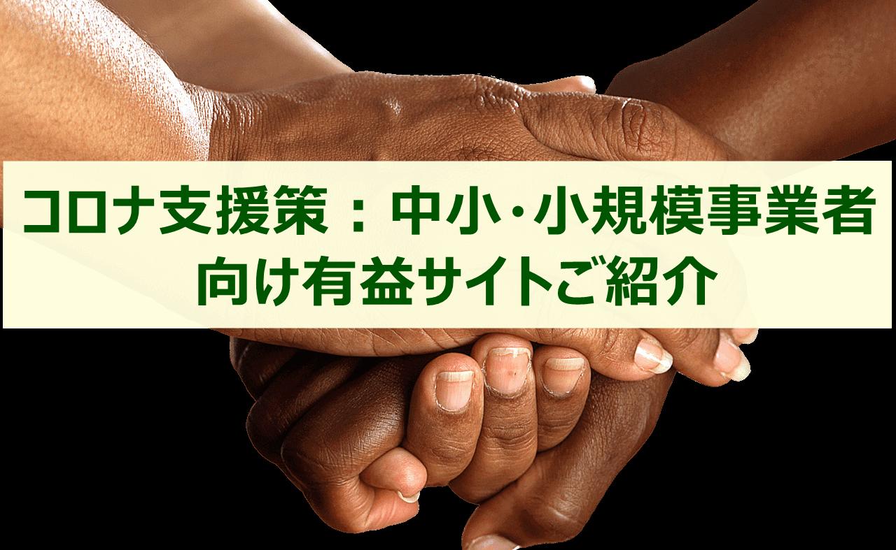 コロナ支援策:中小・小規模事業者向け有益サイトご紹介