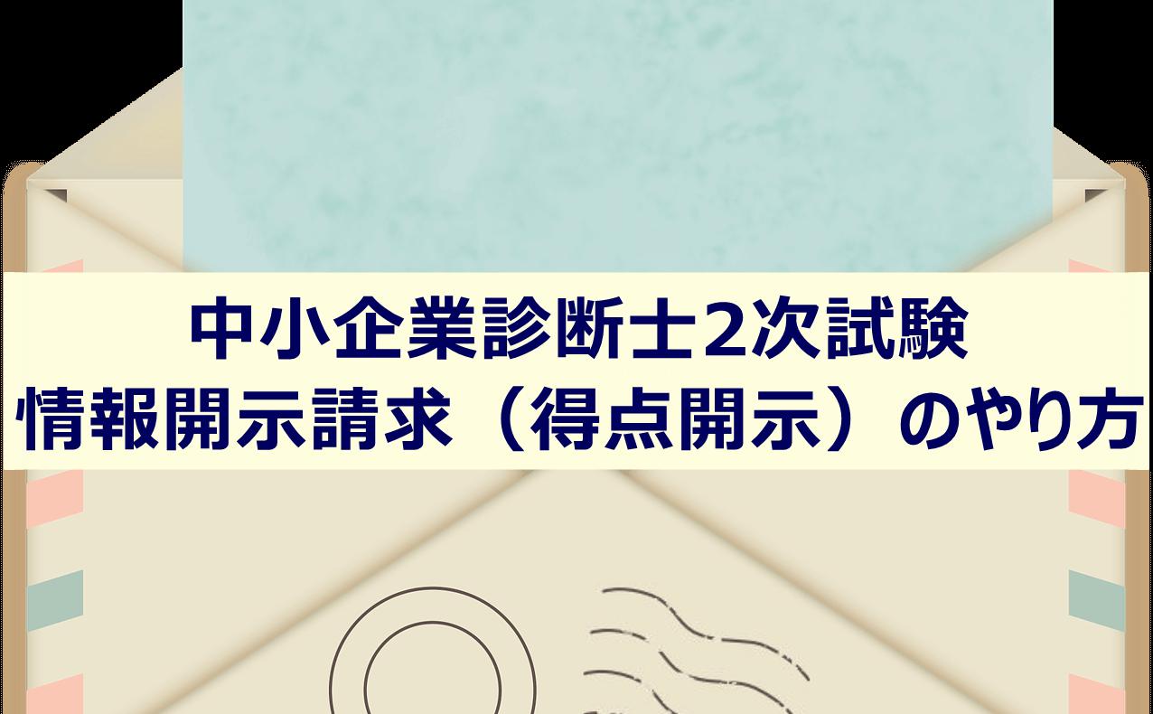 中小企業診断士2次試験 情報開示請求(得点開示)のやり方
