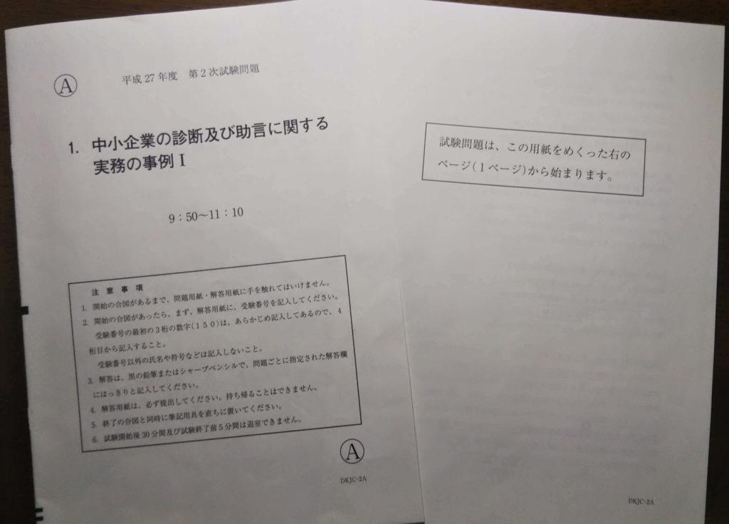 中小企業診断士2次試験当日:事例Ⅰ決戦