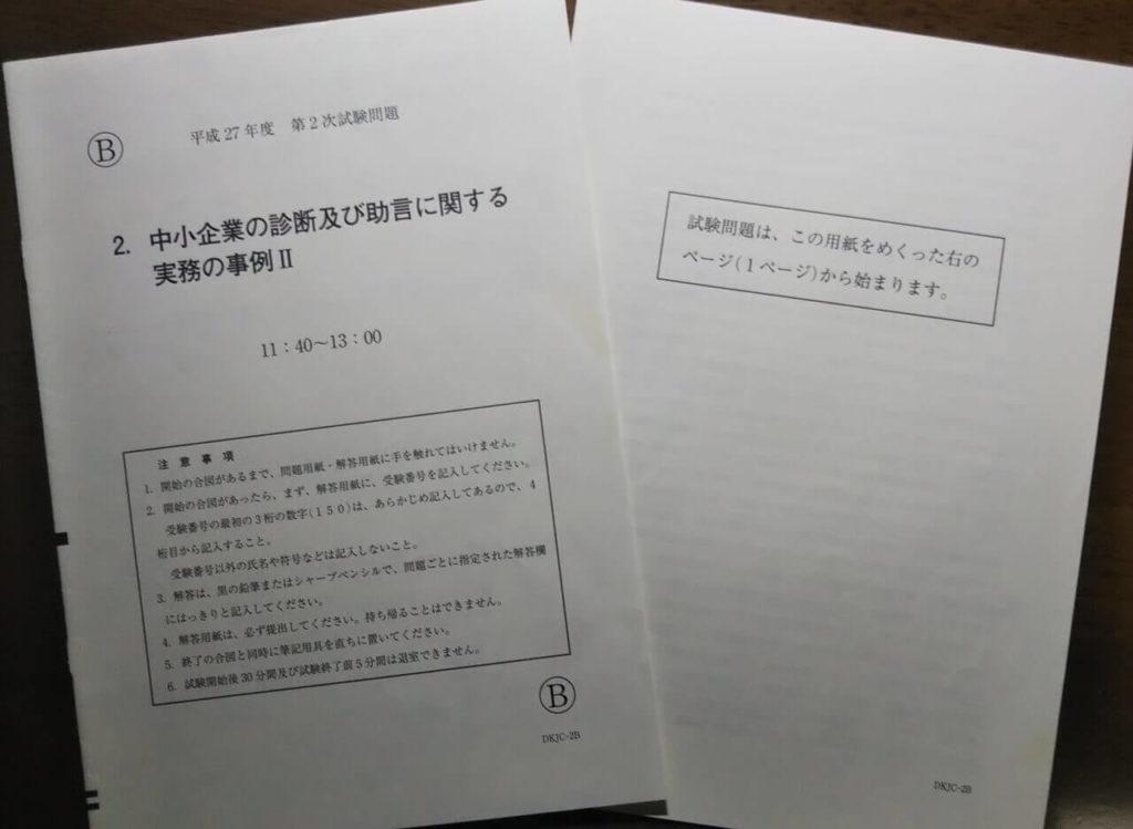 中小企業診断士2次試験当日:事例Ⅱ決戦
