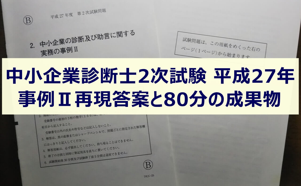 中小企業診断士2次試験 平成27年事例Ⅱ再現答案と80分の成果物