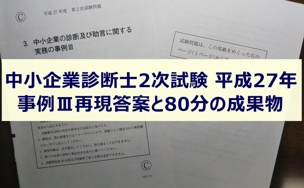 中小企業診断士2次試験 平成27年事例Ⅲ再現答案と80分の成果物
