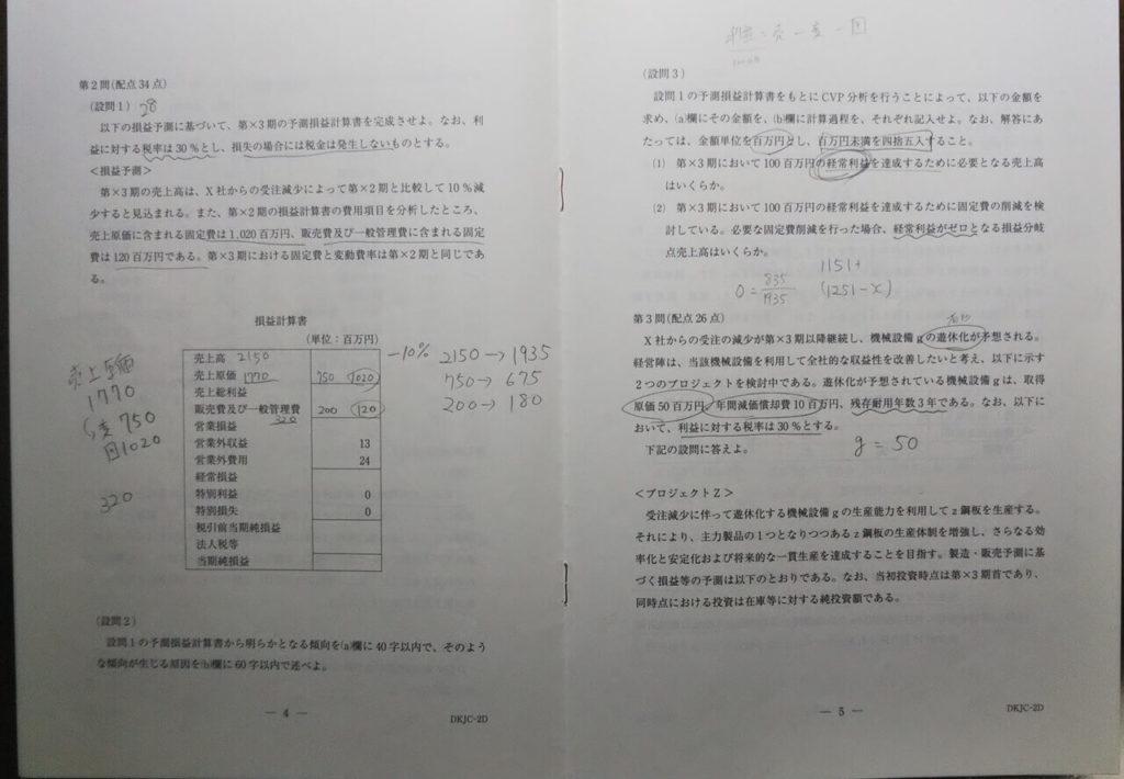 中小企業診断士2次試験 平成27年事例Ⅳ成果物4
