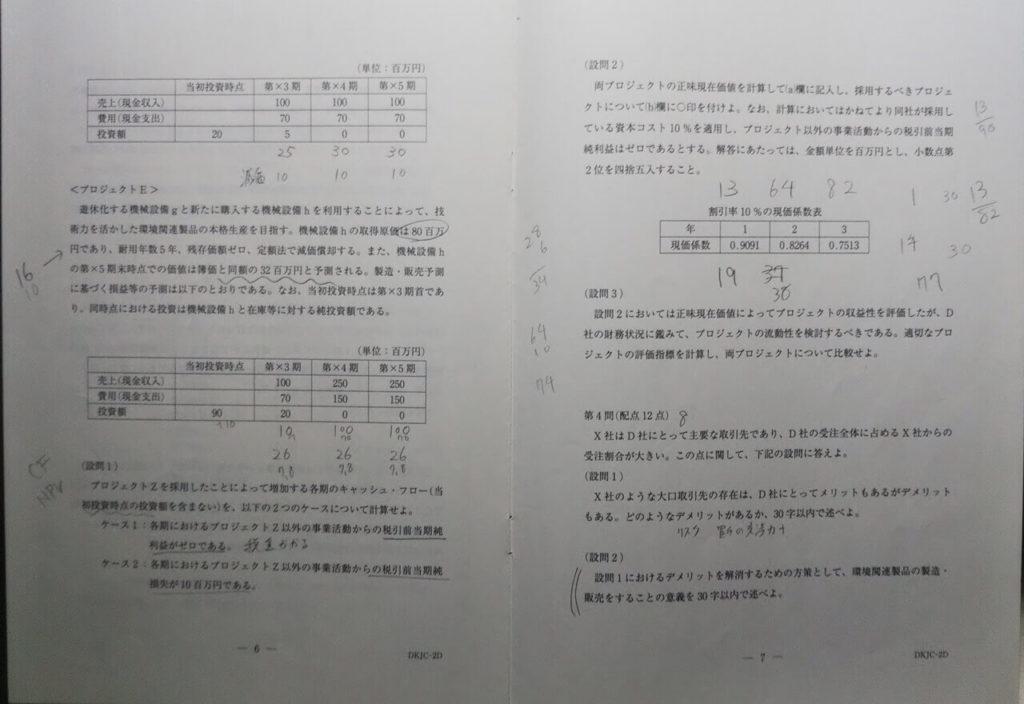 中小企業診断士2次試験 平成27年事例Ⅳ成果物5