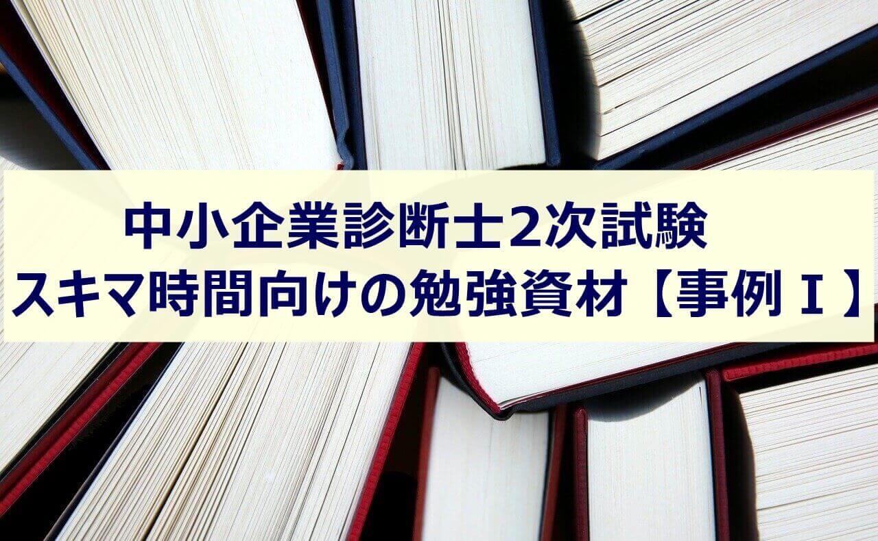 中小企業診断士2次試験 スキマ時間向けの勉強資材 【事例Ⅰ】
