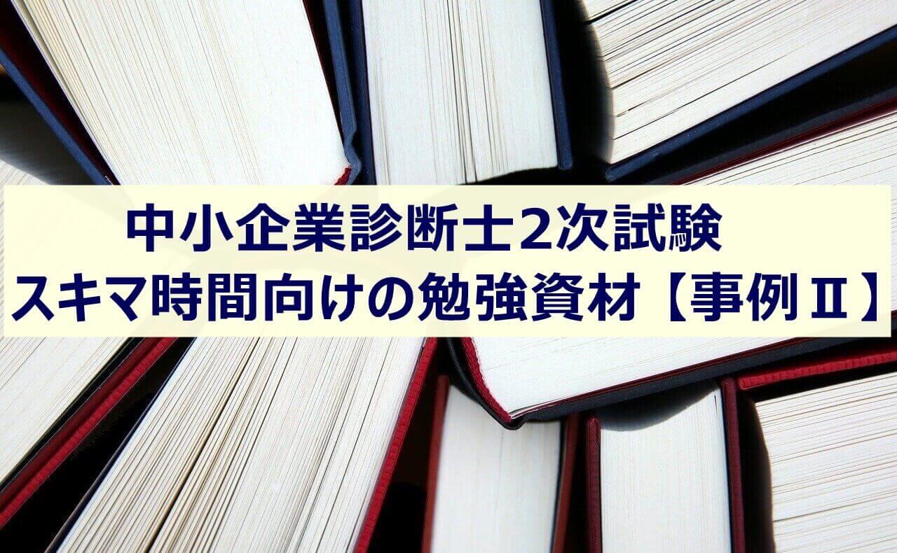 中小企業診断士2次試験 スキマ時間向けの勉強資材 【事例Ⅱ】