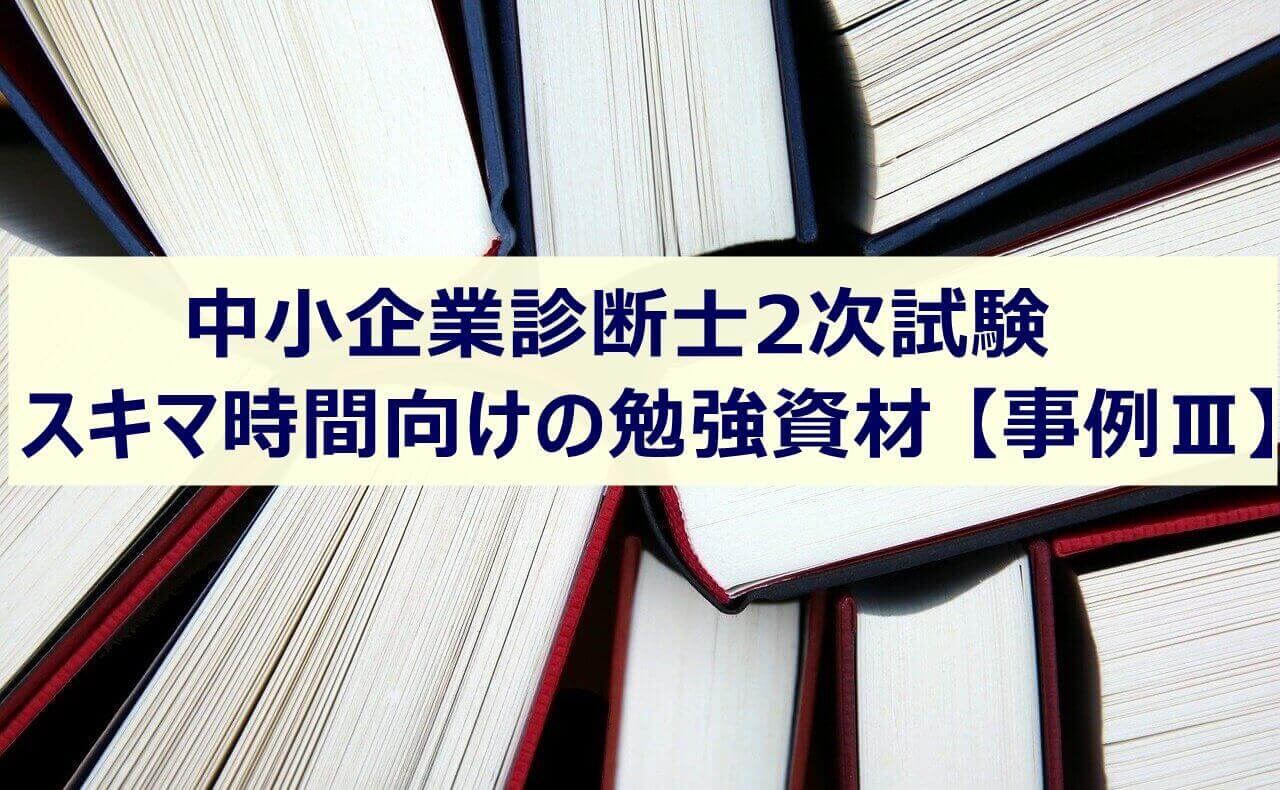 中小企業診断士2次試験 スキマ時間向けの勉強資材 【事例Ⅲ】