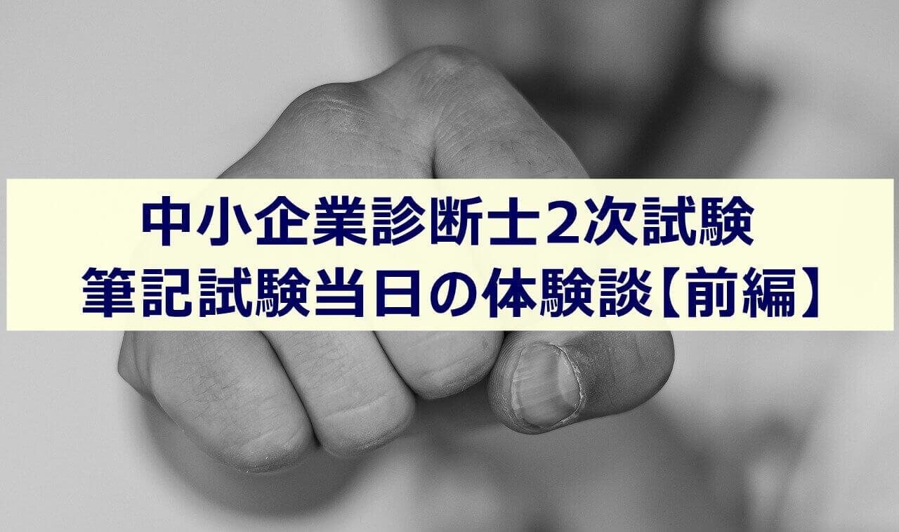 中小企業診断士2次試験 筆記試験当日の体験談【前編】