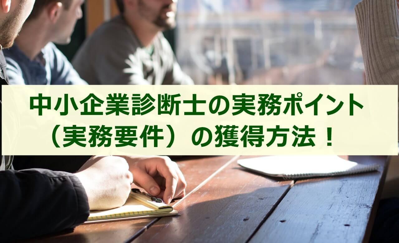 中小企業診断士の実務ポイント(実務要件)の獲得方法!