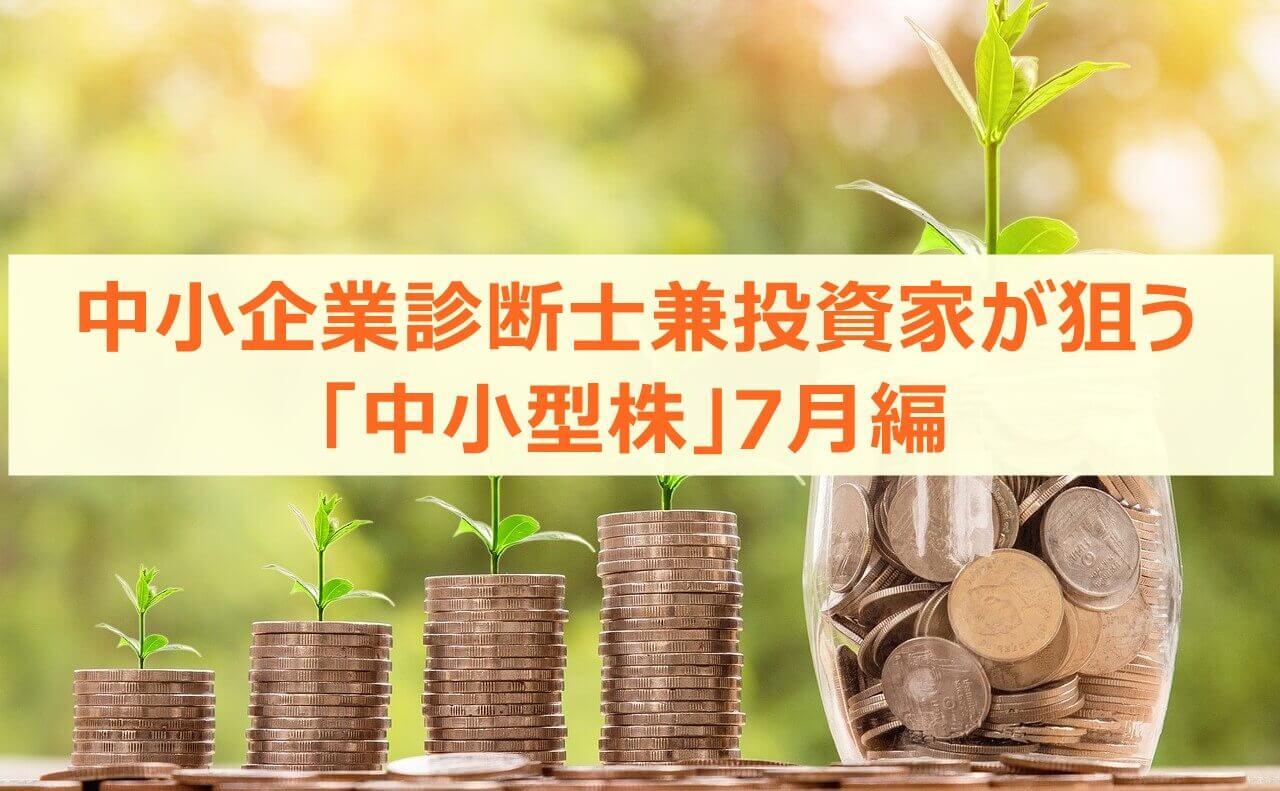 中小企業診断士兼投資家が狙う「中小型株」7月編