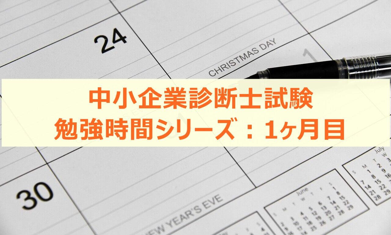 中小企業診断士試験 勉強時間シリーズ:1ヶ月目('14/12)