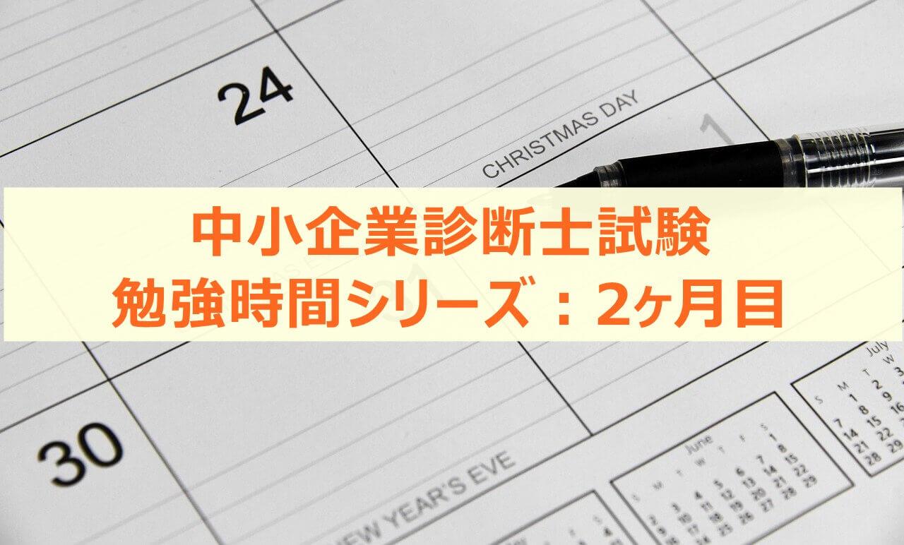 中小企業診断士試験 勉強時間シリーズ:2ヶ月目('15/1)