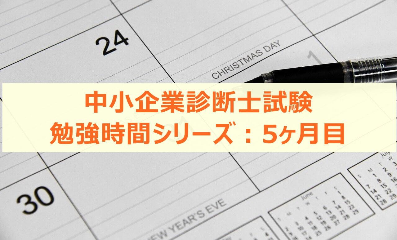 中小企業診断士試験 勉強時間シリーズ:5ヶ月目('15/4)