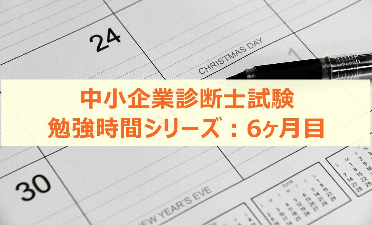 中小企業診断士試験 勉強時間シリーズ:6ヶ月目('15/5)