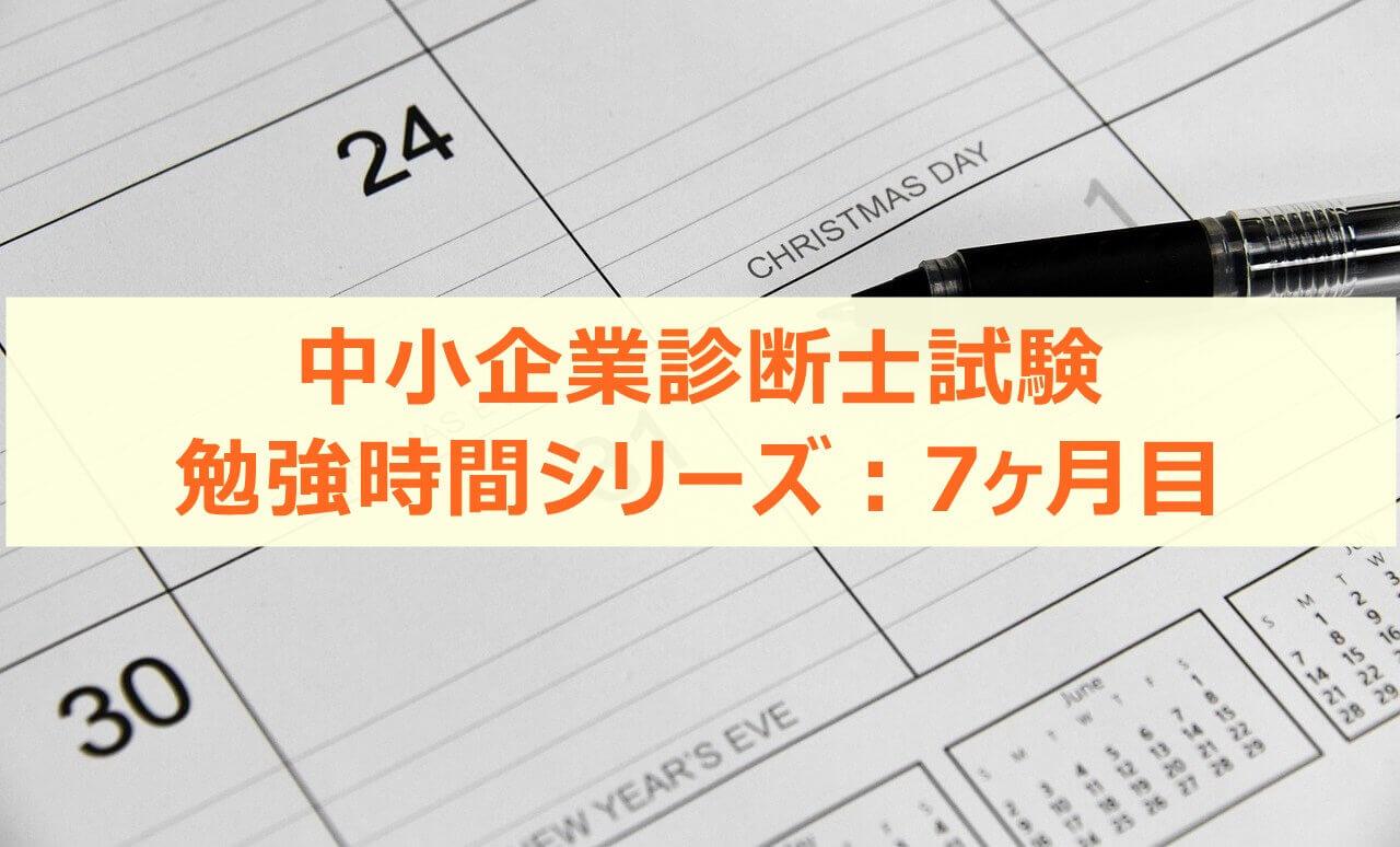 中小企業診断士試験 勉強時間シリーズ:7ヶ月目('15/6)
