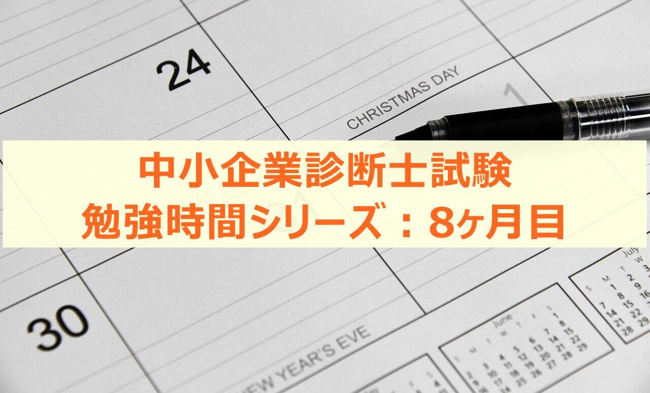 中小企業診断士試験 勉強時間シリーズ:8ヶ月目('15/7)
