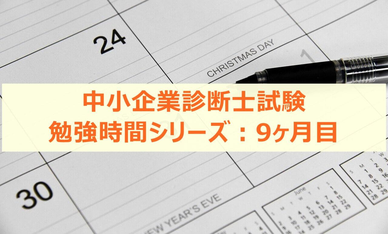 中小企業診断士試験 勉強時間シリーズ:9ヶ月目('15/8)