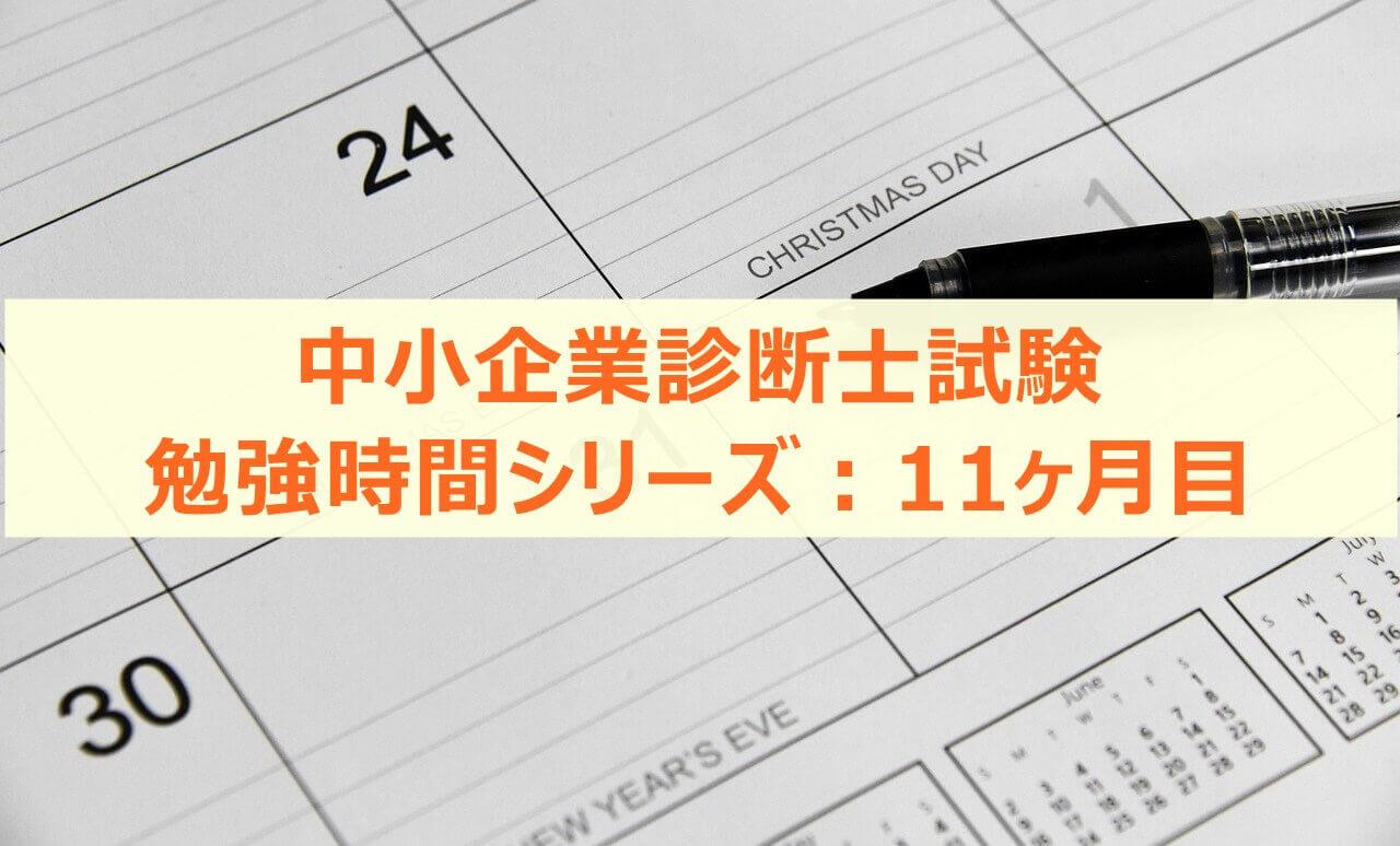 中小企業診断士試験 勉強時間シリーズ:11ヶ月目('15/10)