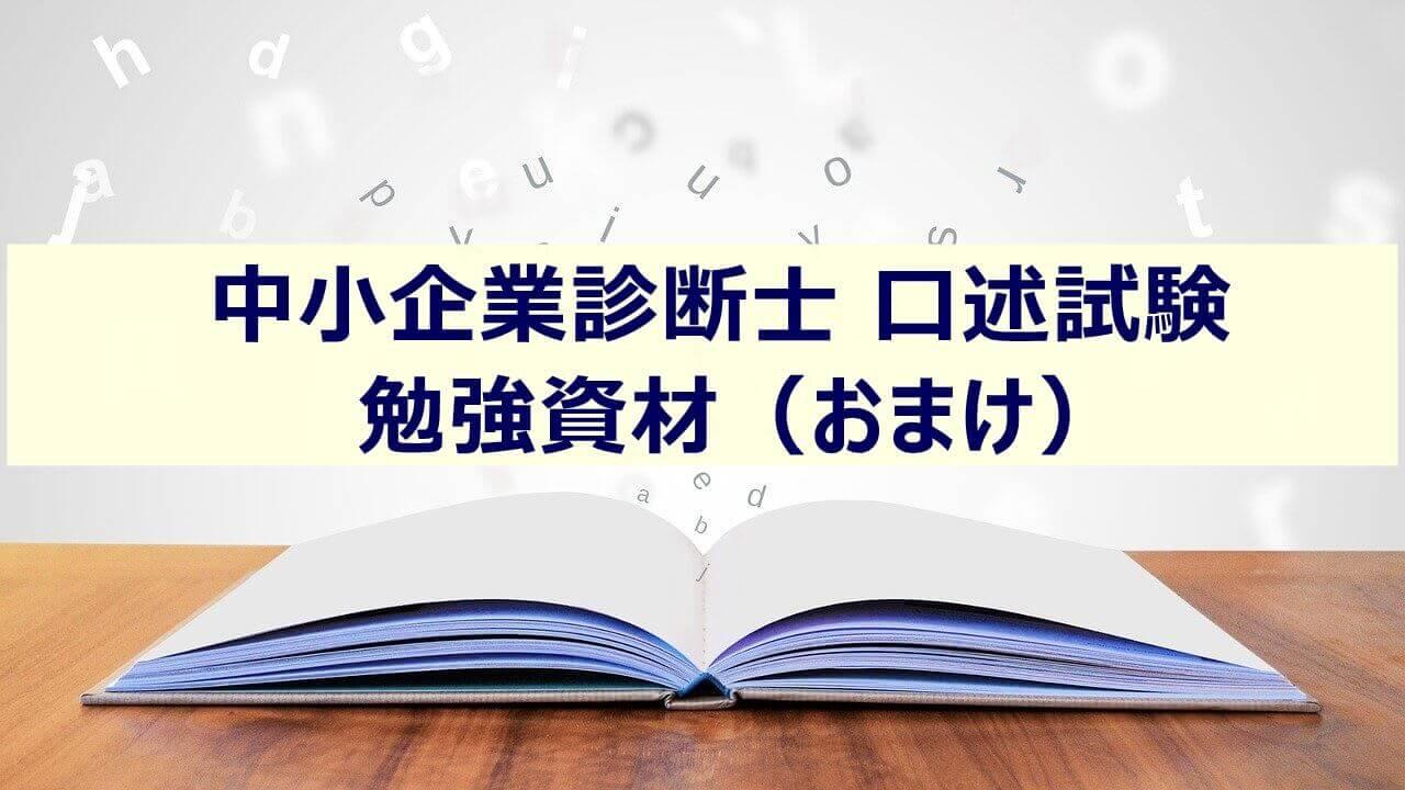 中小企業診断士口述試験 勉強資材(おまけ)