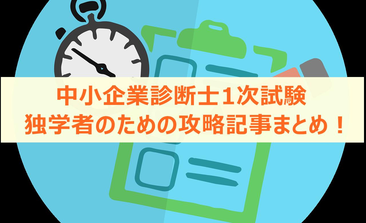 中小企業診断士1次試験 独学者のための攻略記事まとめ!