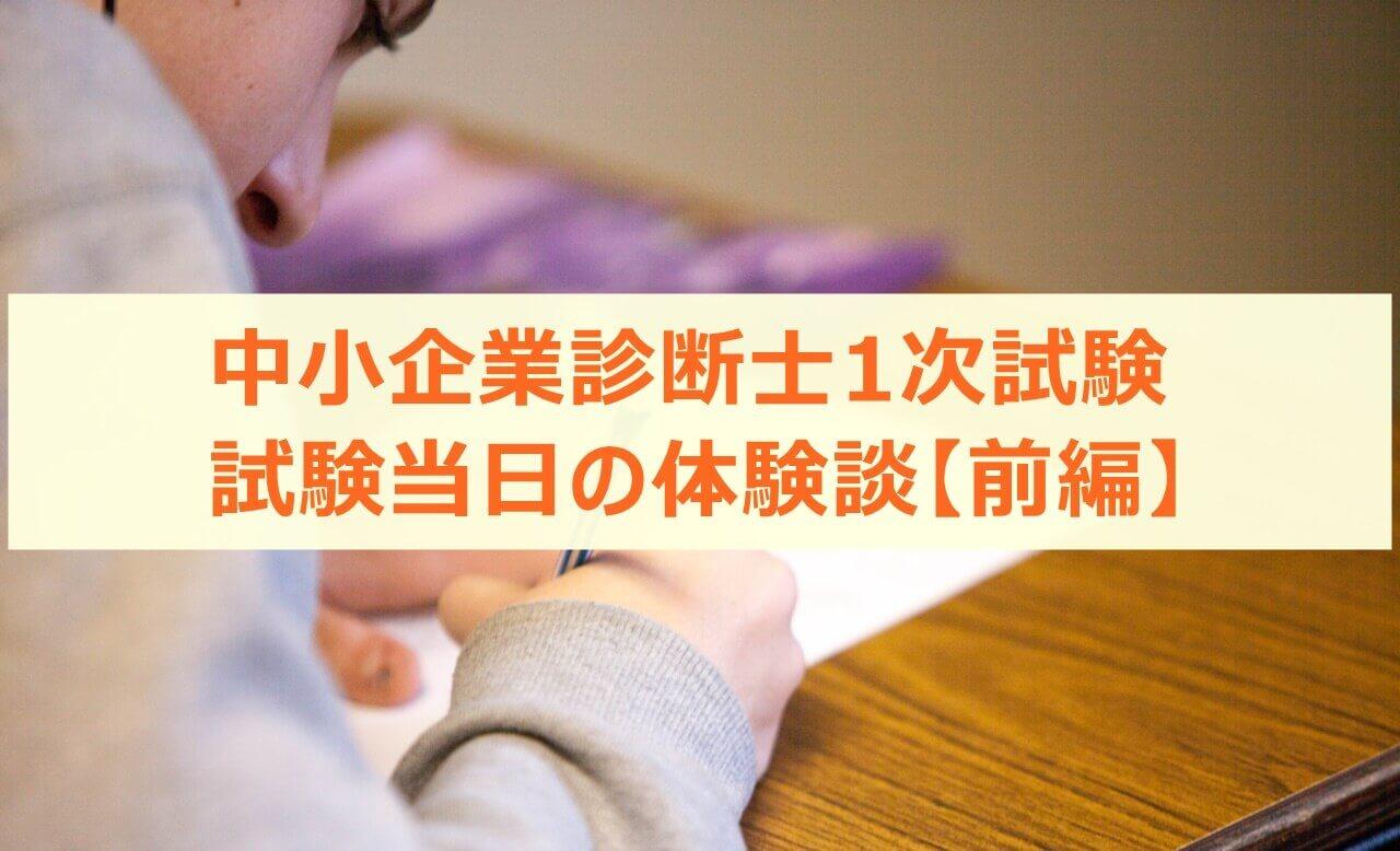 中小企業診断士1次試験 試験当日の体験談【前編】