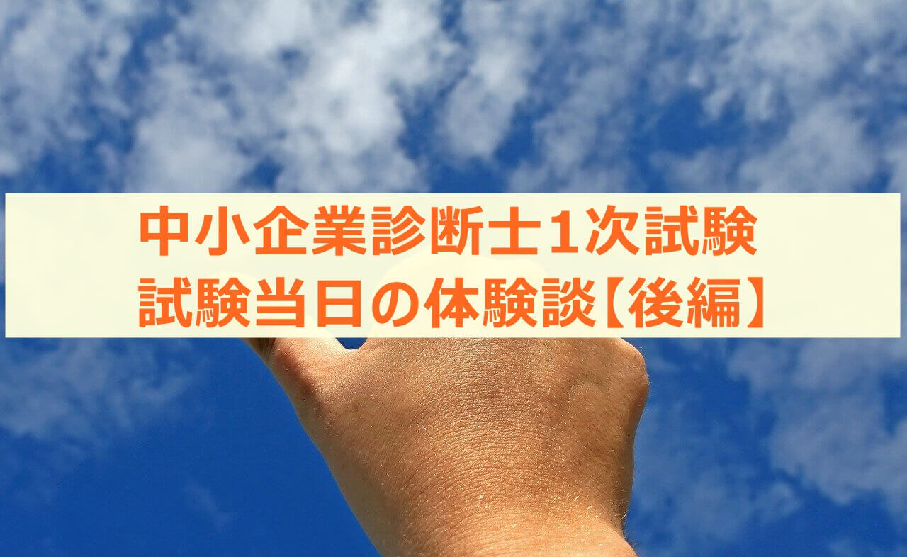 中小企業診断士1次試験 試験当日の体験談【後編】