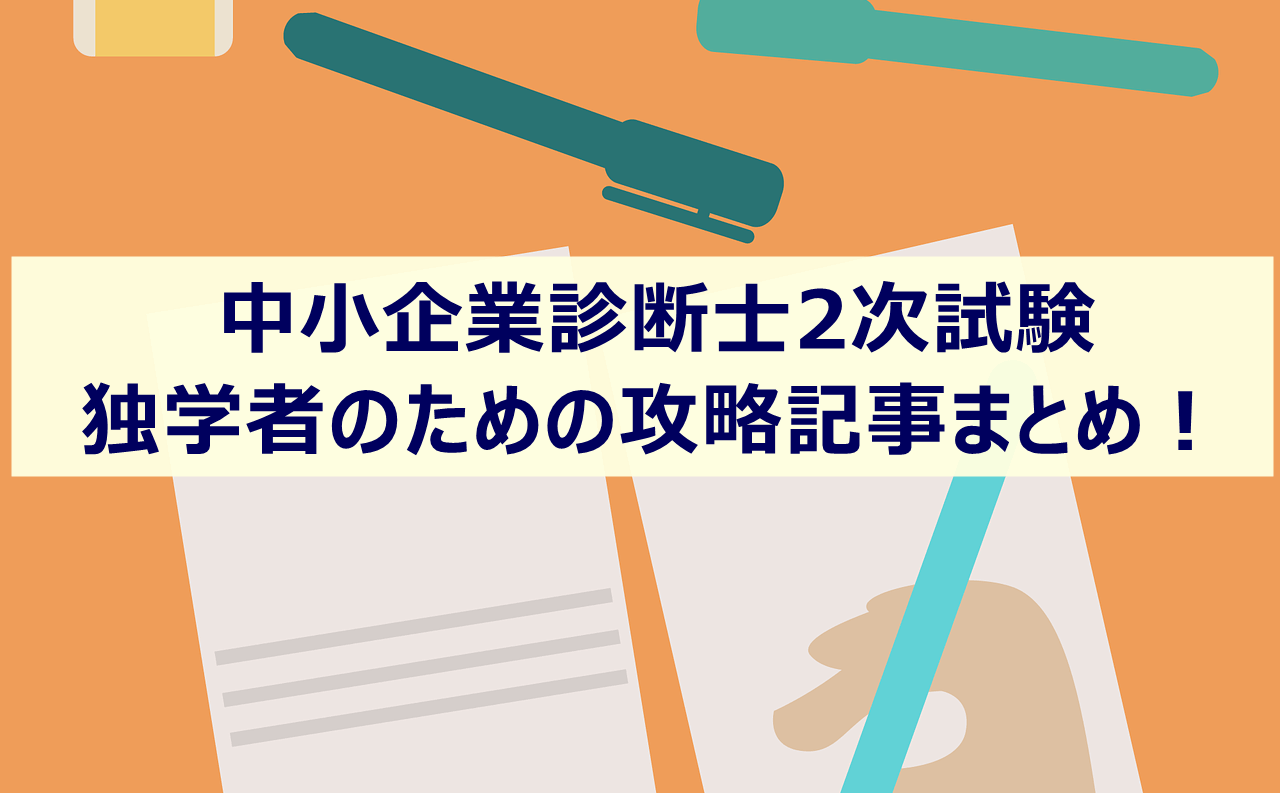 中小企業診断士2次試験 独学者のための攻略記事まとめ!
