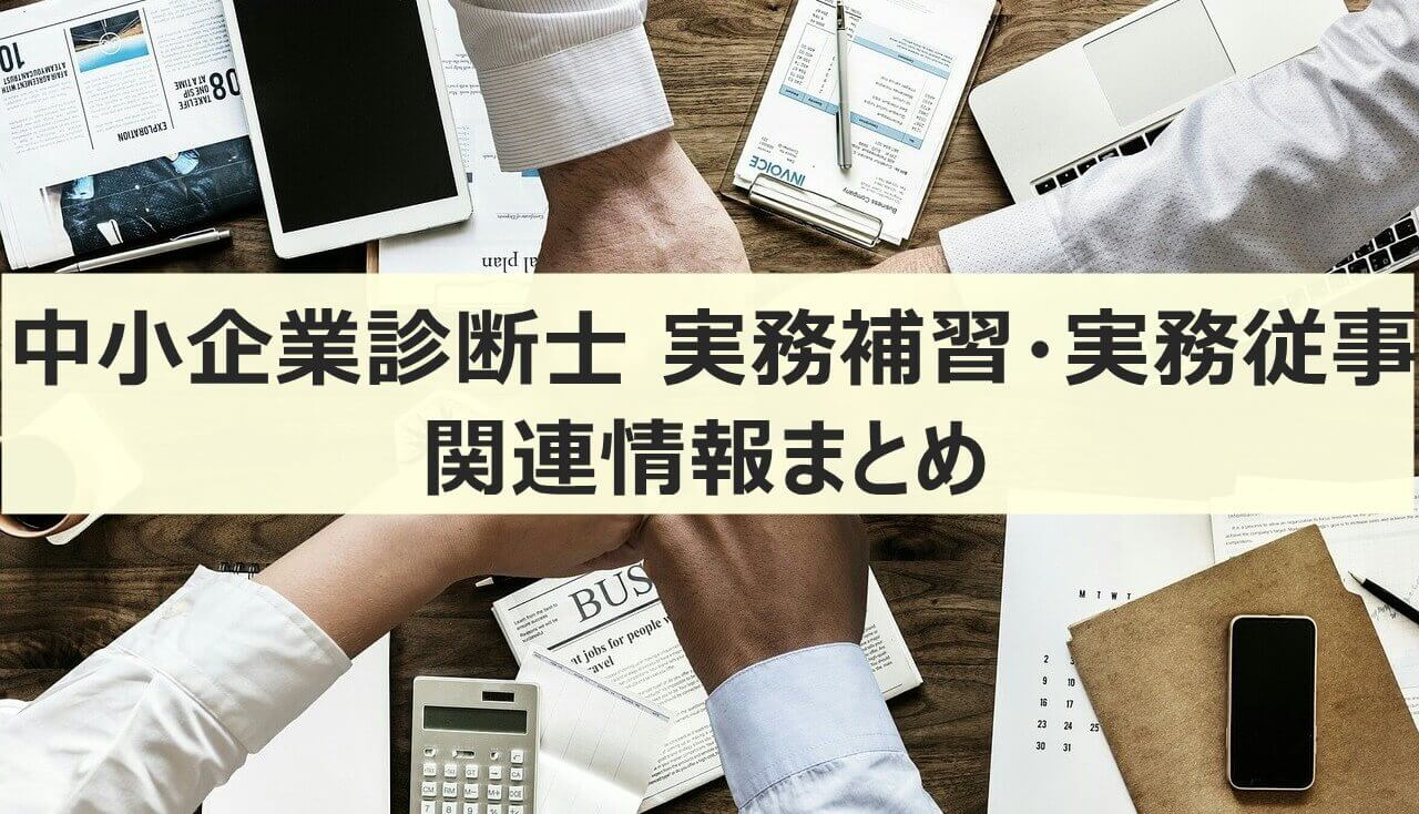中小企業診断士 実務補習・実務従事関連情報まとめ