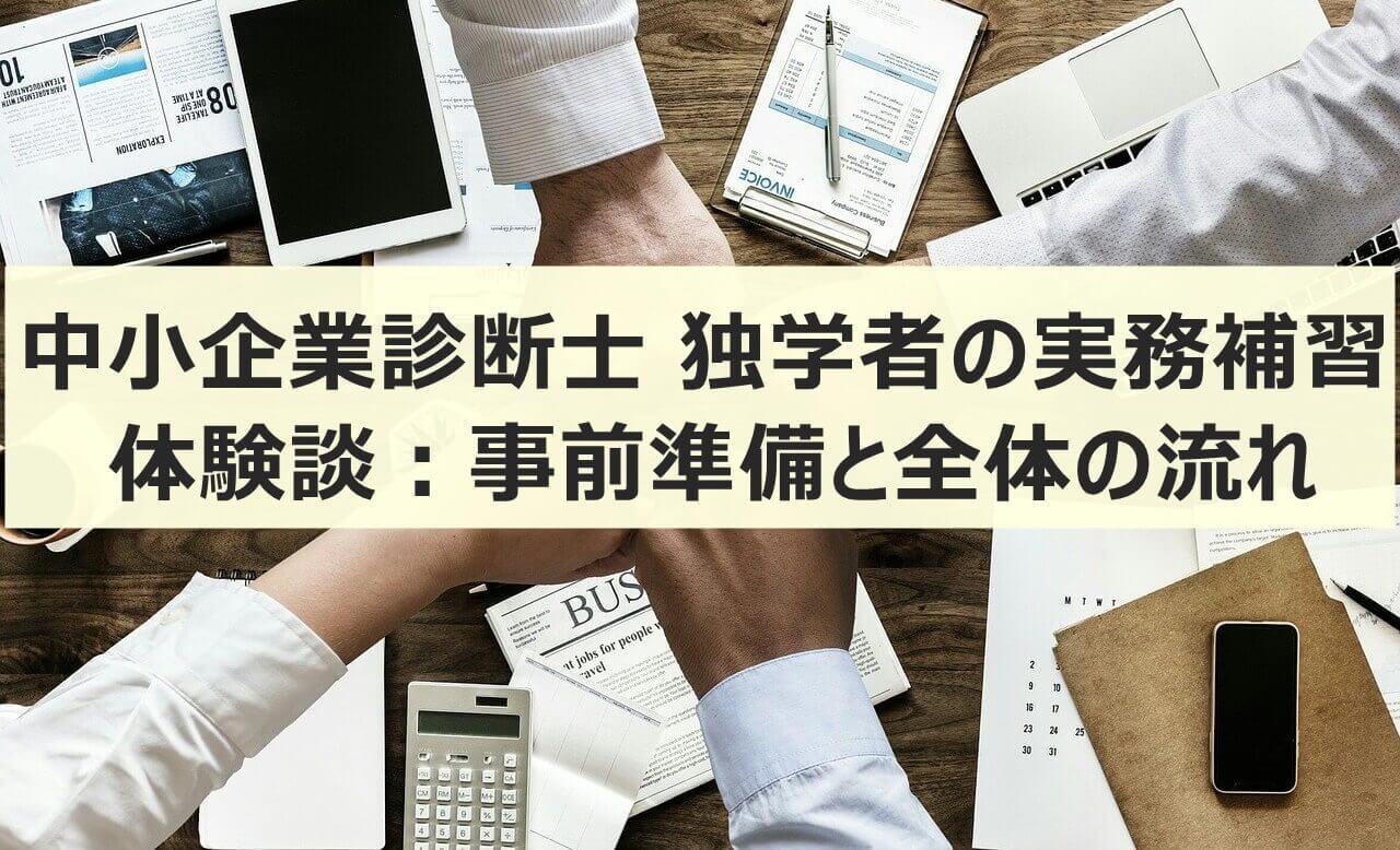 中小企業診断士 独学者の実務補習体験談:事前準備と全体の流れ