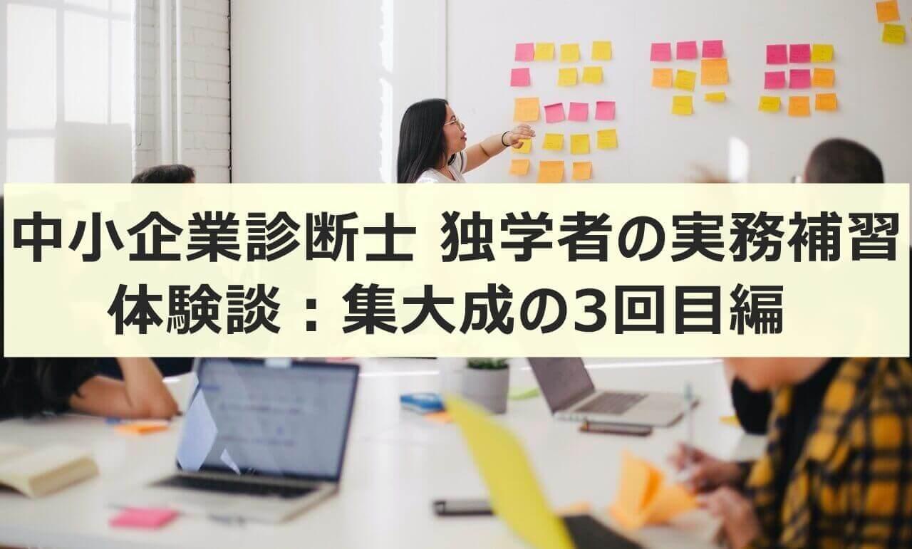 中小企業診断士 独学者の実務補習体験談:集大成の3回目編