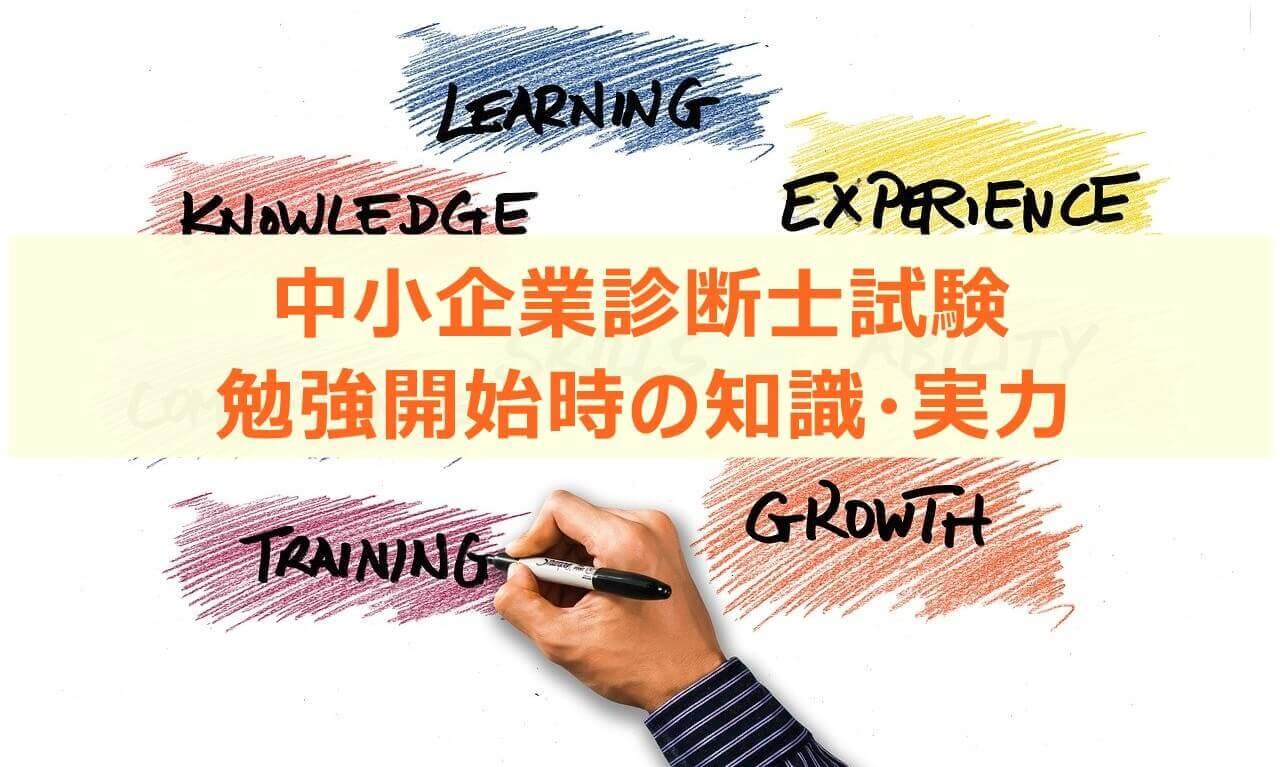 中小企業診断士試験勉強開始時の知識・実力