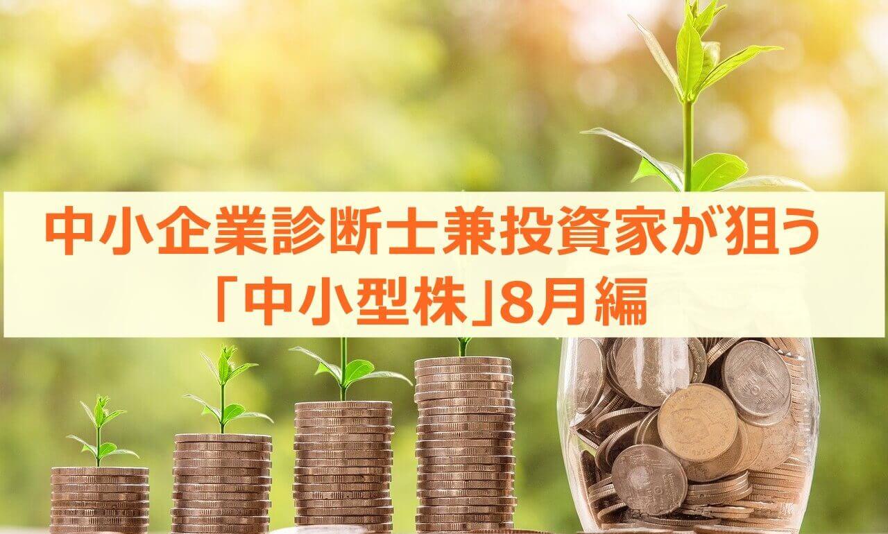 中小企業診断士兼投資家が狙う「中小型株」8月編