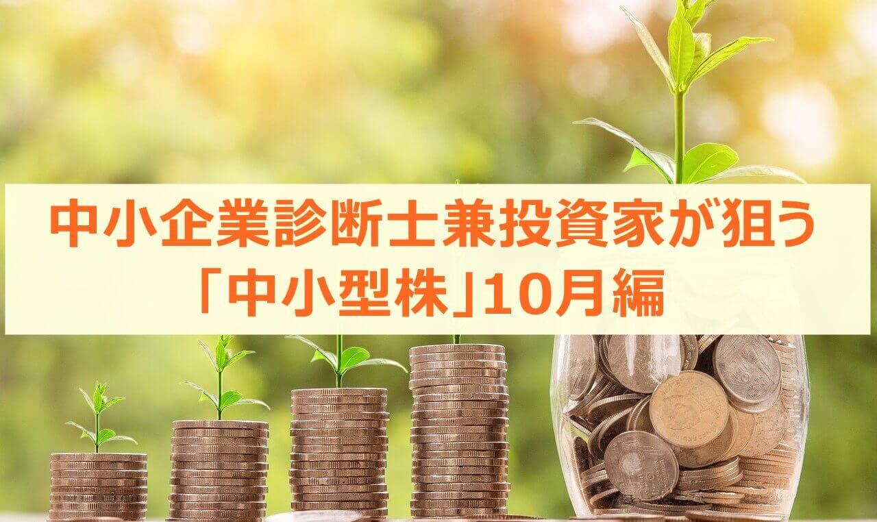 中小企業診断士兼投資家が狙う「中小型株」10月編