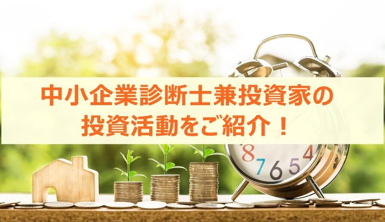 中小企業診断士兼投資家の投資活動をご紹介!