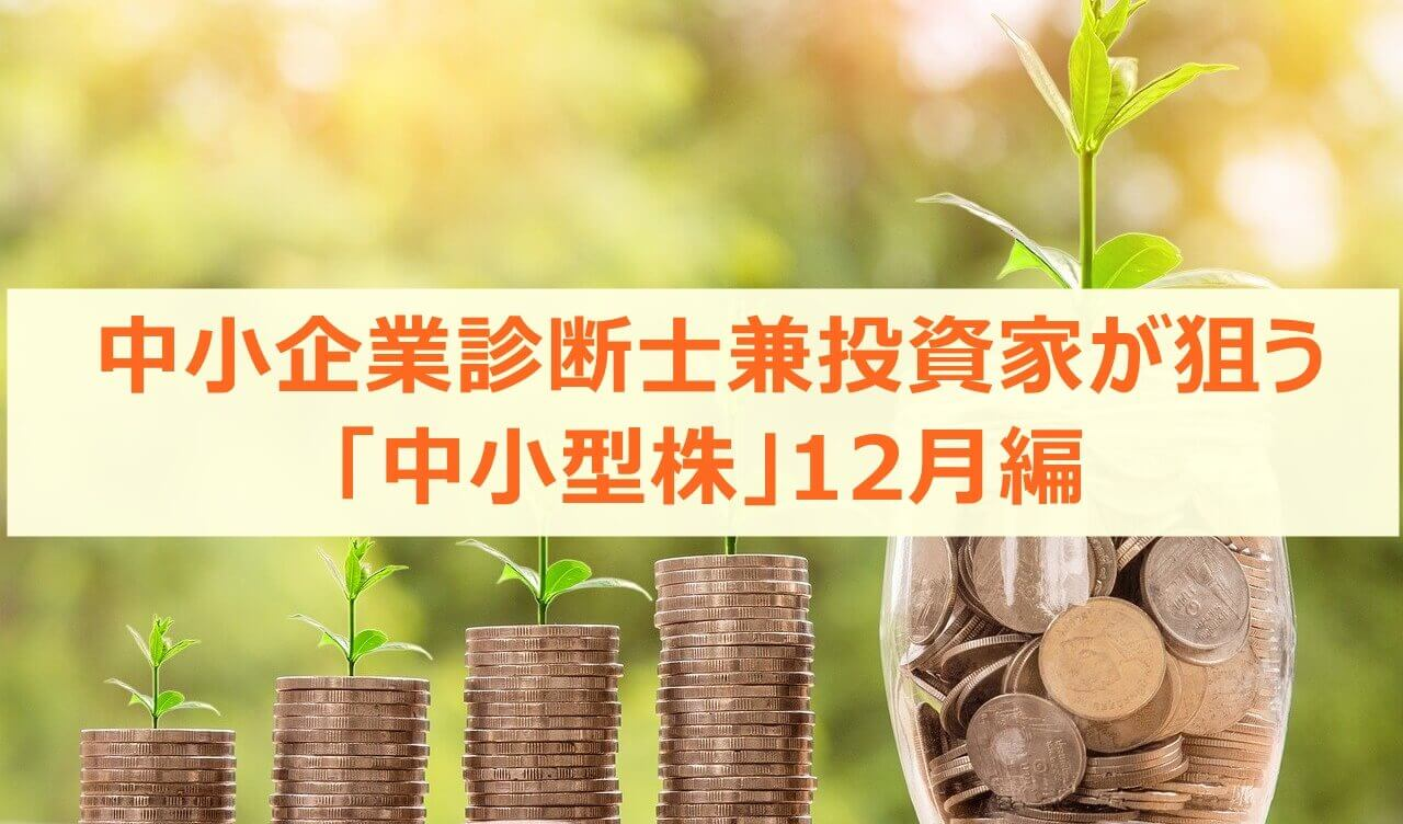 中小企業診断士兼投資家が狙う「中小型株」12月編