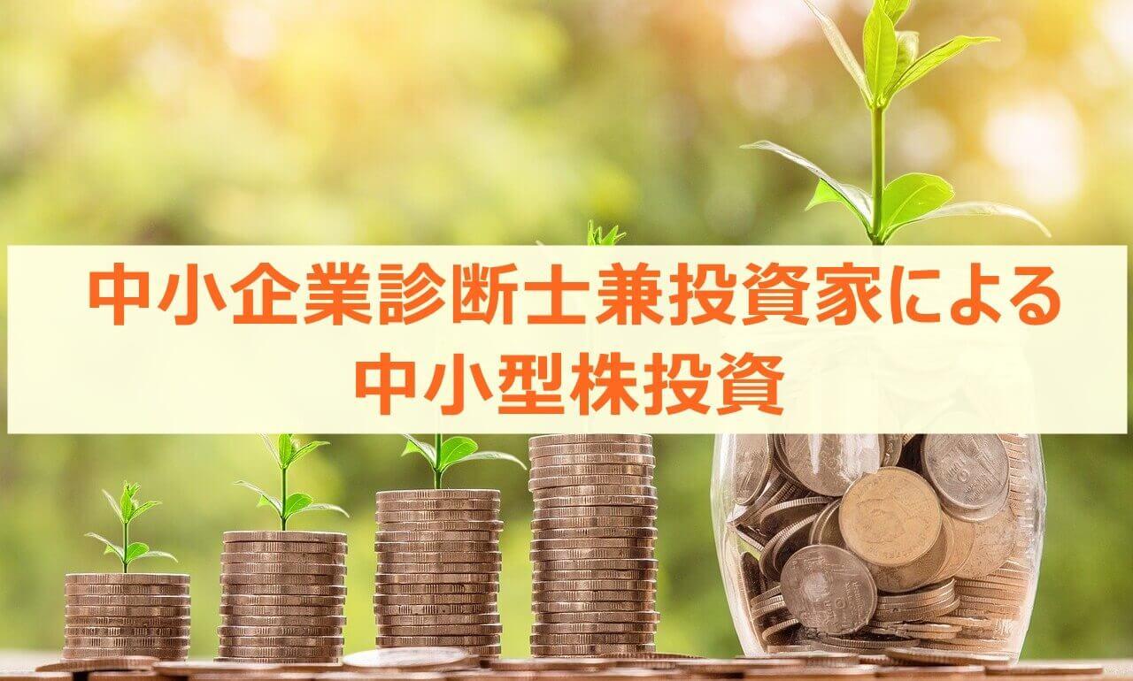 中小企業診断士兼投資家による中小型株投資