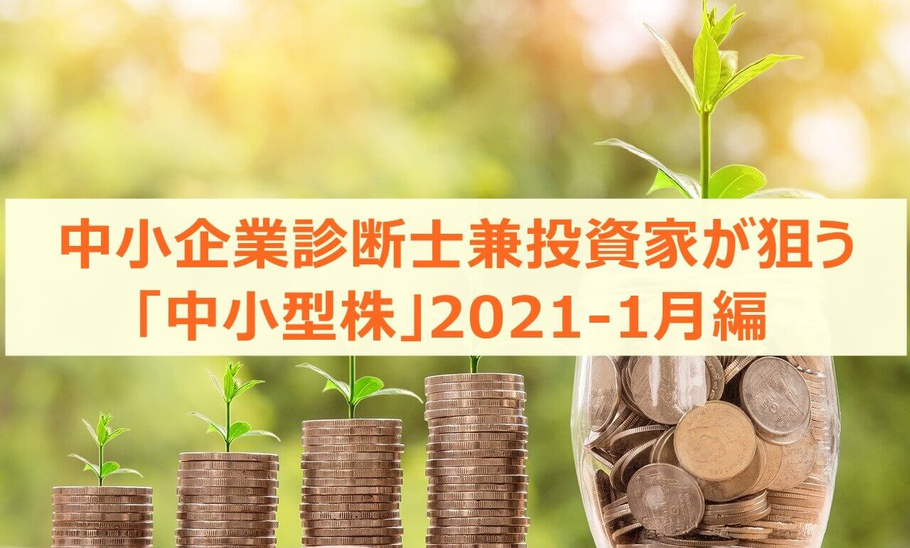 中小企業診断士兼投資家が狙う「中小型株」2021-1月編