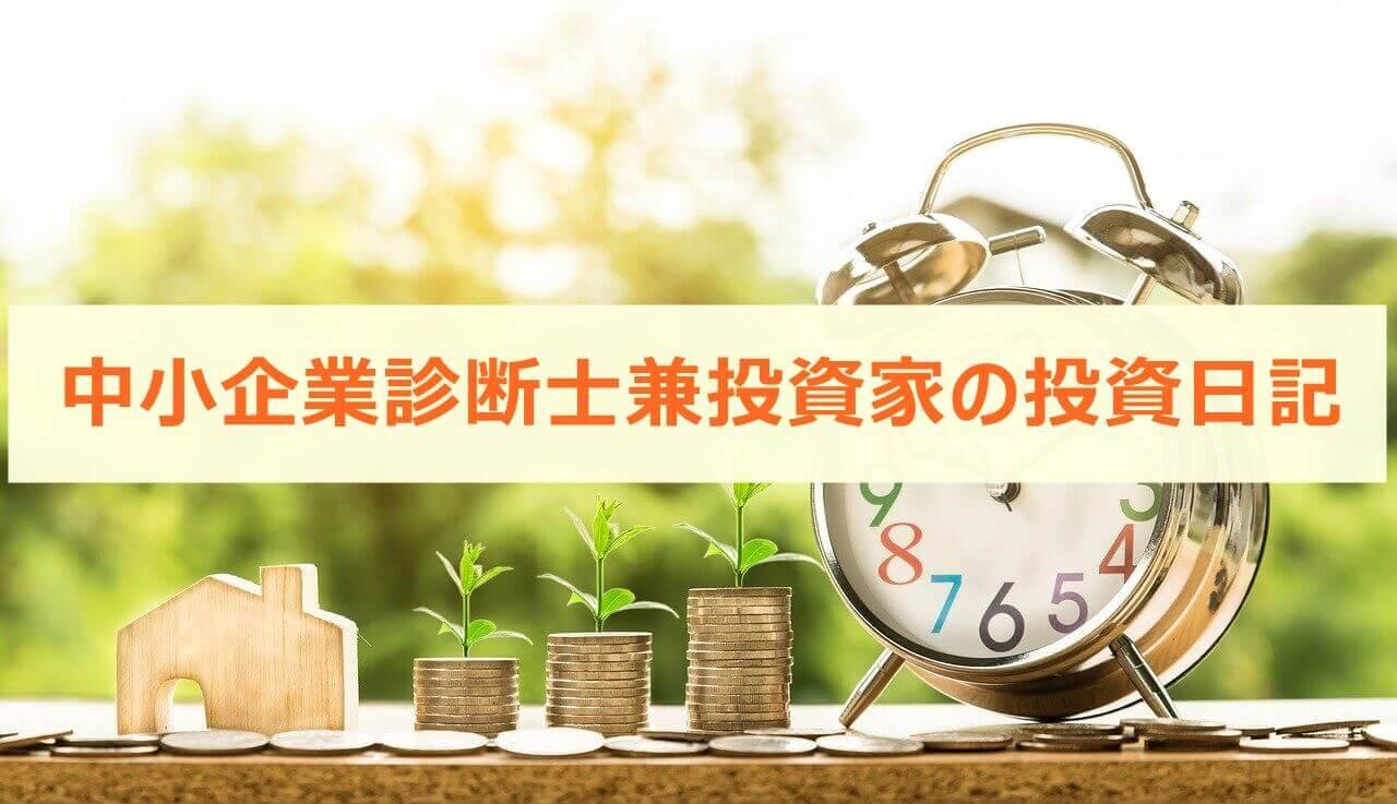 中小企業診断士兼投資家の投資日記_2021年